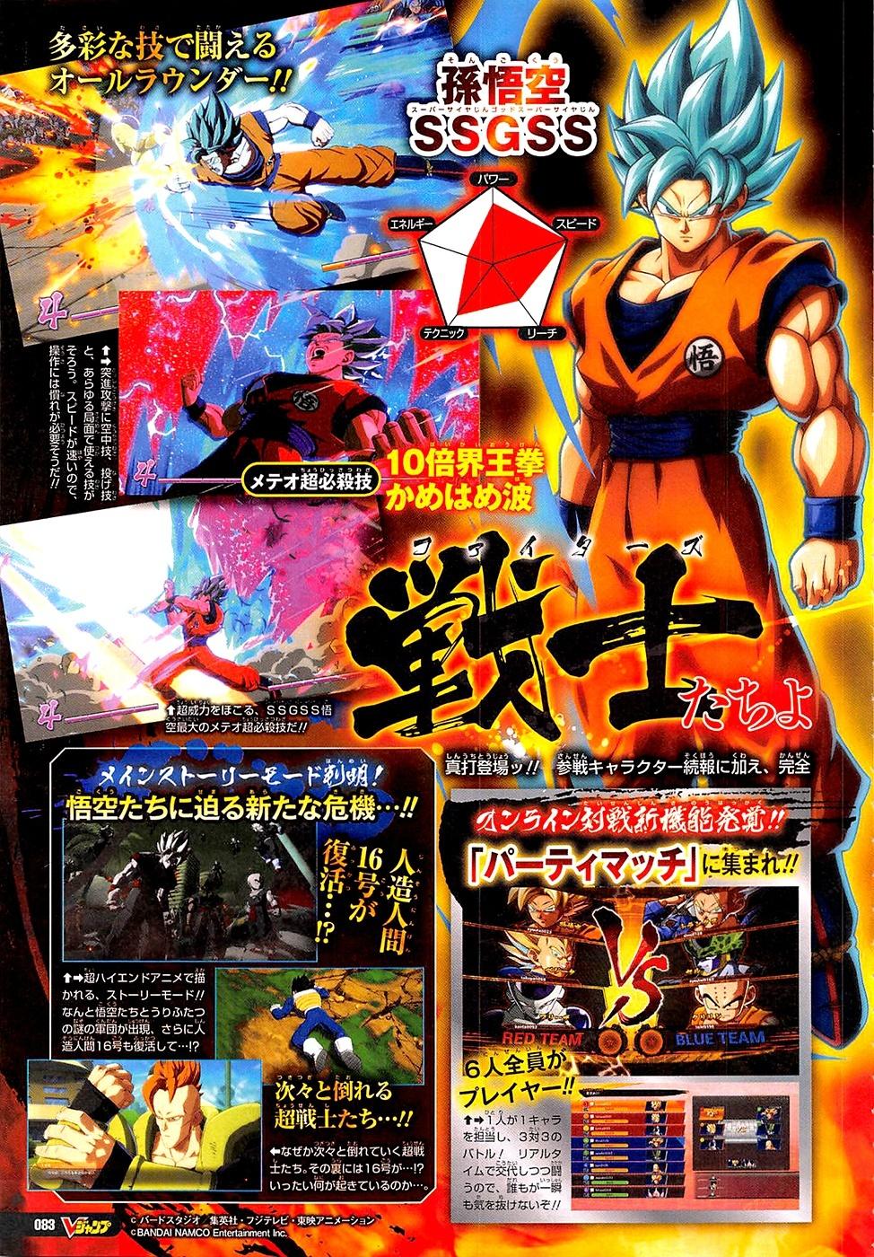 Dragon-Ball-Fighters-V-Jump_08-17-17_002.jpg